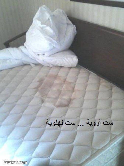 تعالي عطري ونضفي وعقمي المرتبة من اي ريحة وحشة Sheets Bed Home