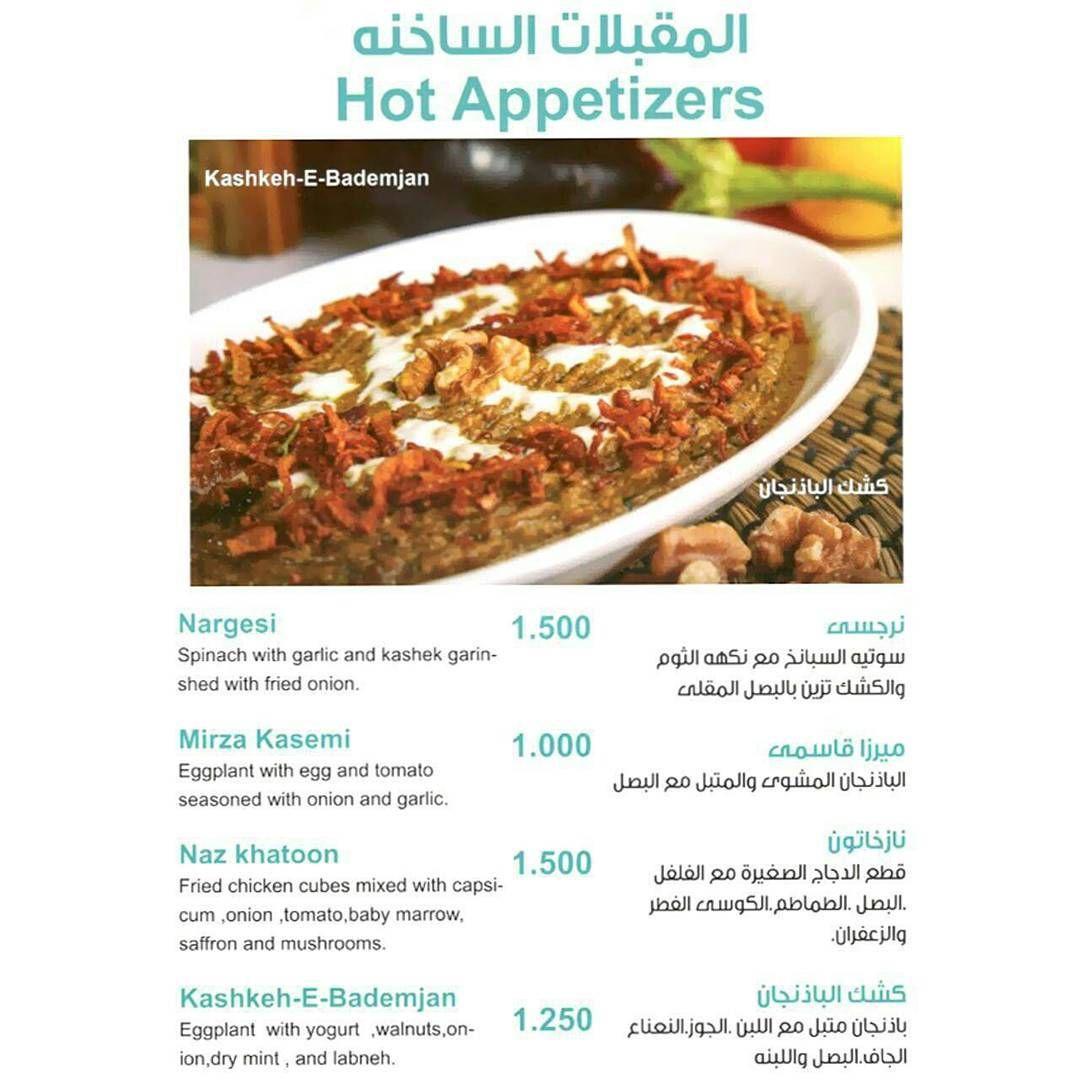 اللي ما تغدا بعد يطلب خوبي للمأكولات الايرانية موجودين في Avaliable In طلبات Talabat جيبلي Jeebley زتات Zitatdelivery ل Hot Appetizers Appetizers Food