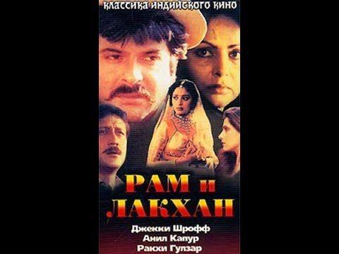 Рам и лакхан индийский фильм смотреть онлайн