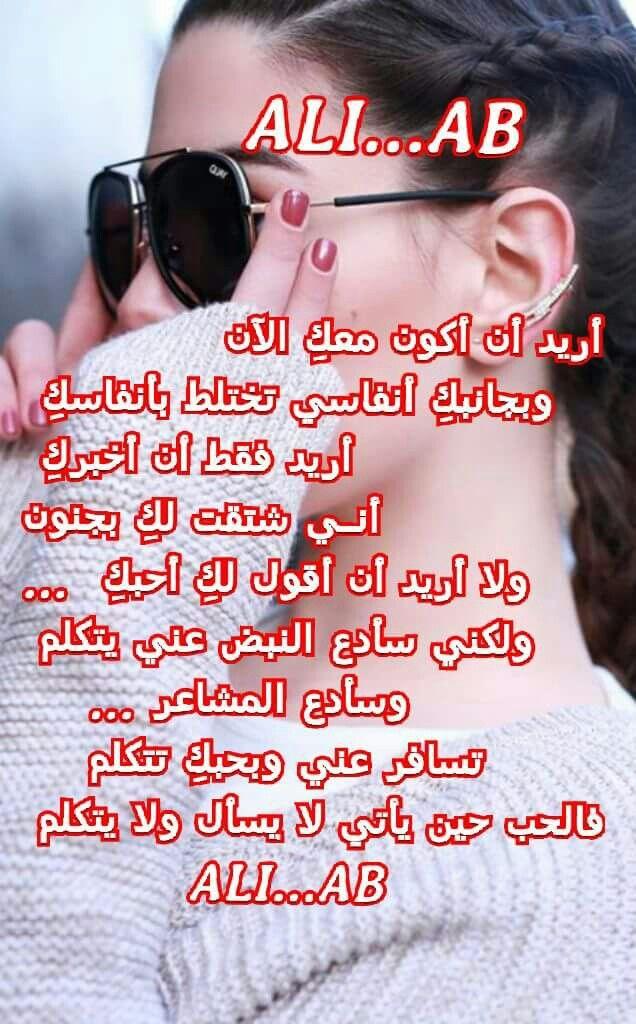 Pin By Gharib Makld On كلمات لها معنى الجزء الثاني Abs
