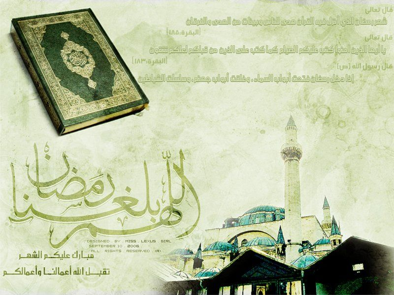 خلفيات رمضان 2021 جديده دينية صور عن شهر رمضان المبارك 1442 الصفحة العربية Islamic Pictures Preschool Weather Ramadan