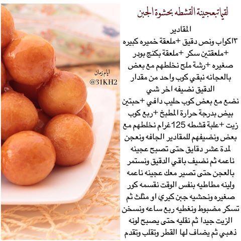 لقيمات بعجينة القشطة بحشوة الجبنة Ramadan Desserts Food Desserts
