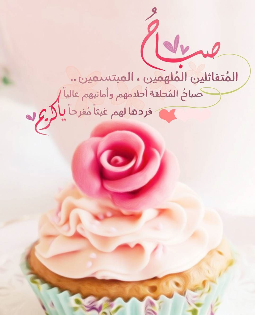 Pin By رغــــــد On بطـاقـات صبـاحيـة واسـلاميـة Good Morning Greetings Morning Greeting Lovely Quote