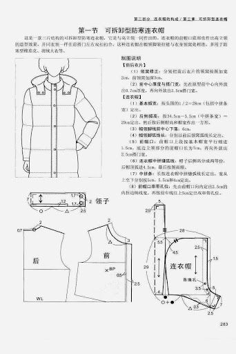 Chinese method of pattern making. capuche (hood) #sewing ...