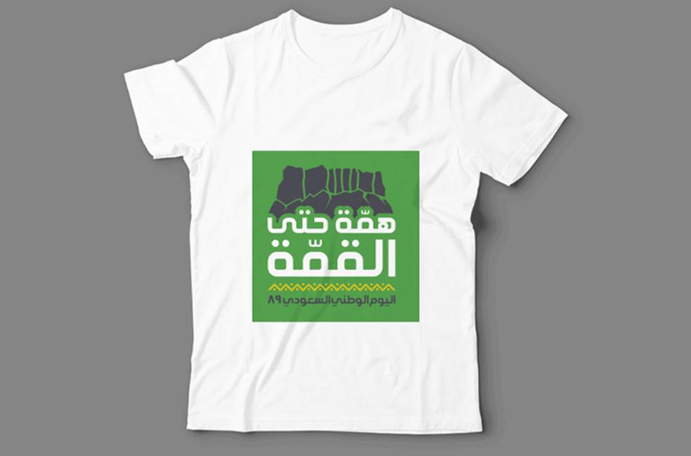 صور شعار اليوم الوطني 89 همة حتى القمة 1441 مجلة رجيم Mens Tshirts Mens Tops Mens Graphic Tshirt