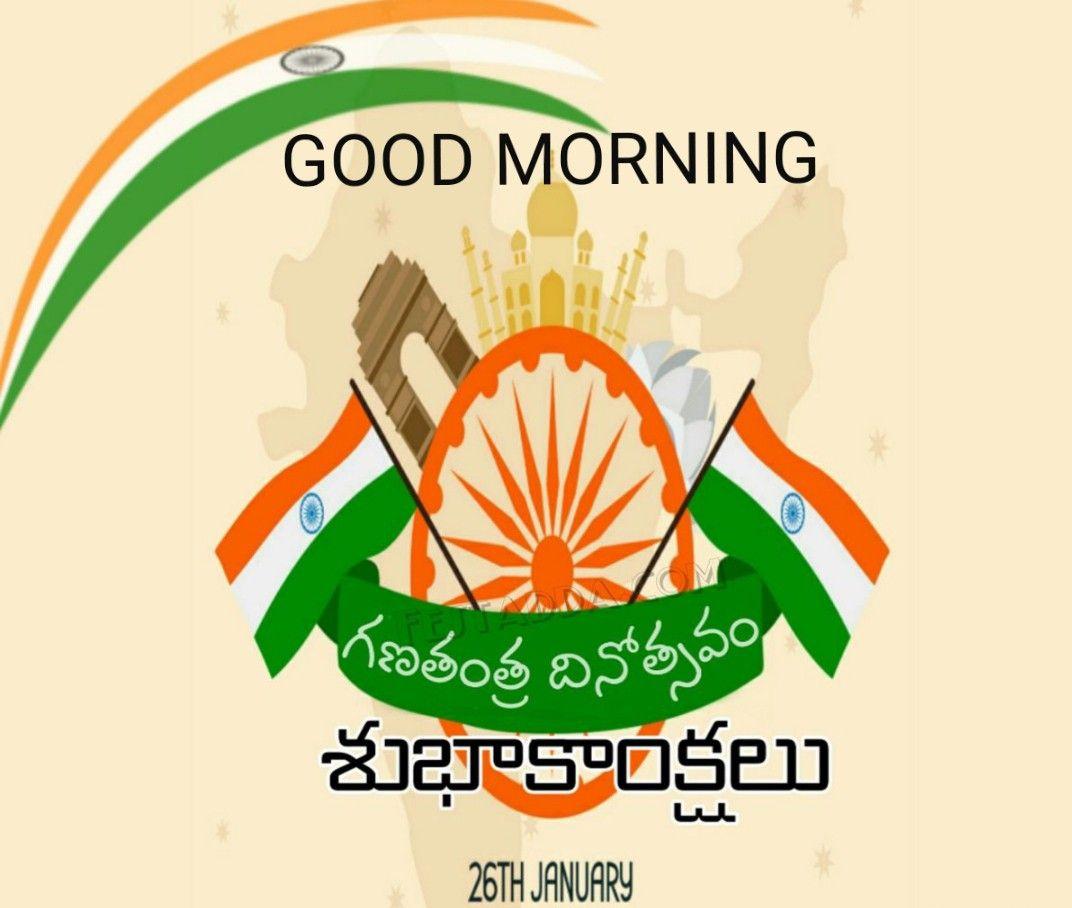 Pin By Ushadas Kusuma On Republic Day Happy Republic Day Republic Day Quotes Gif
