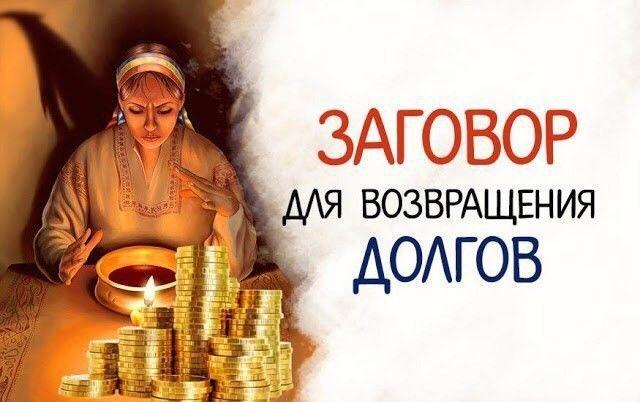молитва о возвращении долга денег от должника