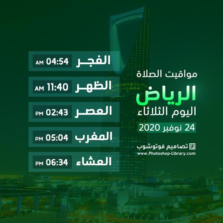 مواقيت الصلاة الرياض اليوم الثلاثاء 24 11 2020 Highway Signs Photoshop Signs