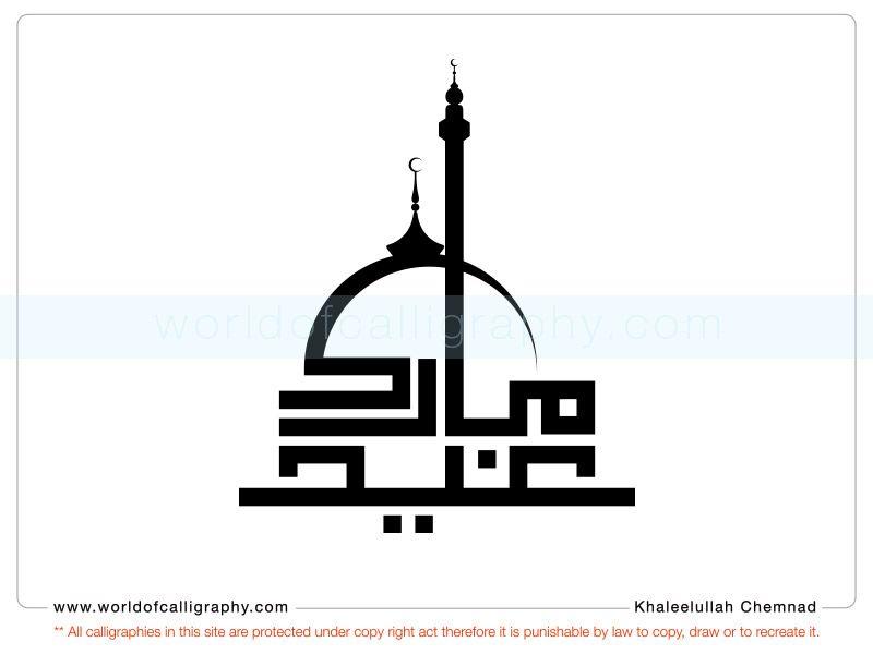 EID MUBARAK Calligraphy Eid Mubarak Calligraphy Free New - eid card templates