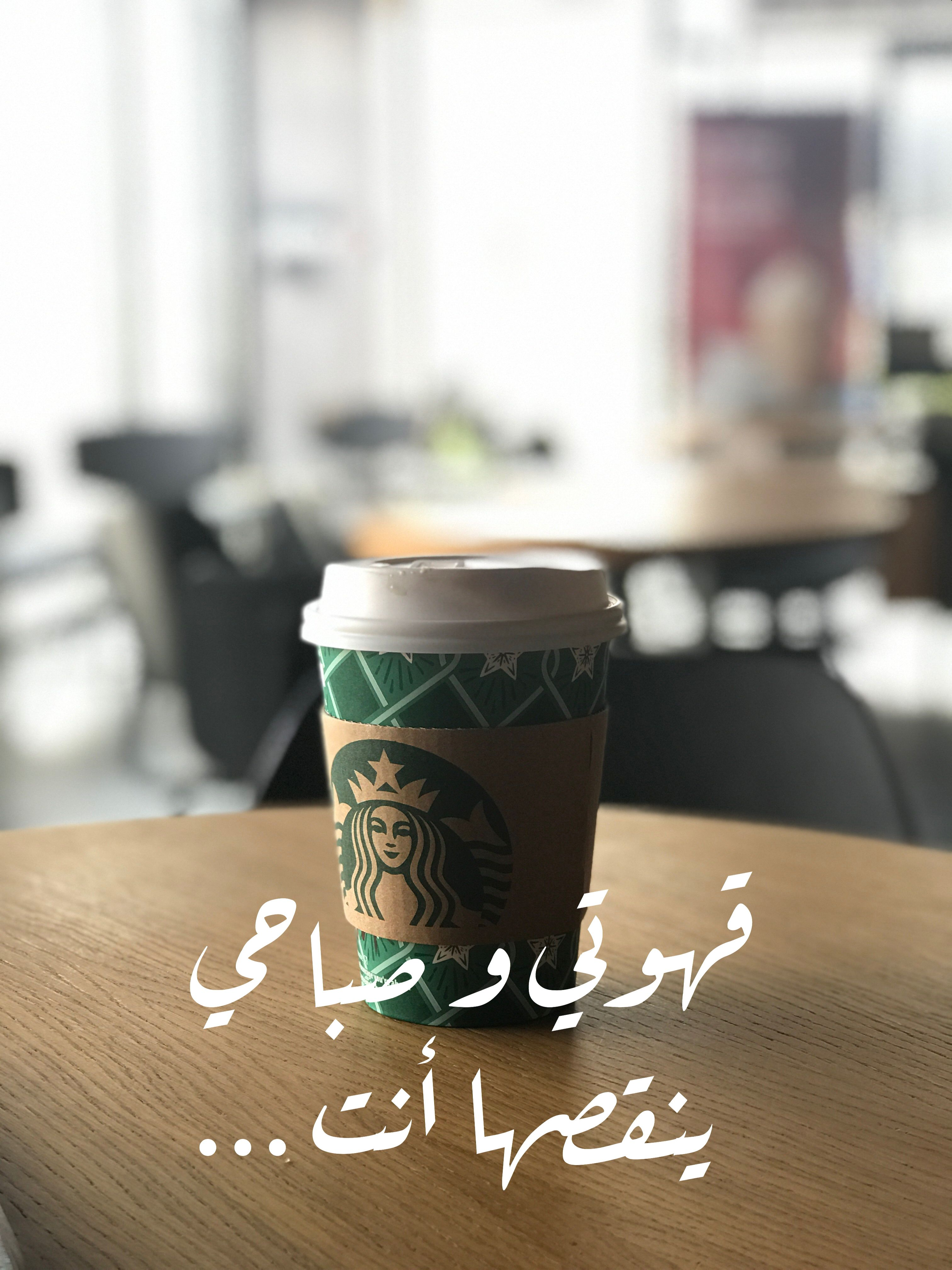 قهوتي و صباحي ينقصها أنت Coffee Board Morning Quotes Love Words