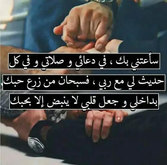 صور حب وعشق ورومانسيه مكتوب عليها 2019 صور مكتوب عليها كلام حب 2020 فوتوجرافر Spirit Quotes Arabic Love Quotes Love Words