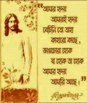 কবিগুরু | Tagore quotes, True quotes, Good morning wishes