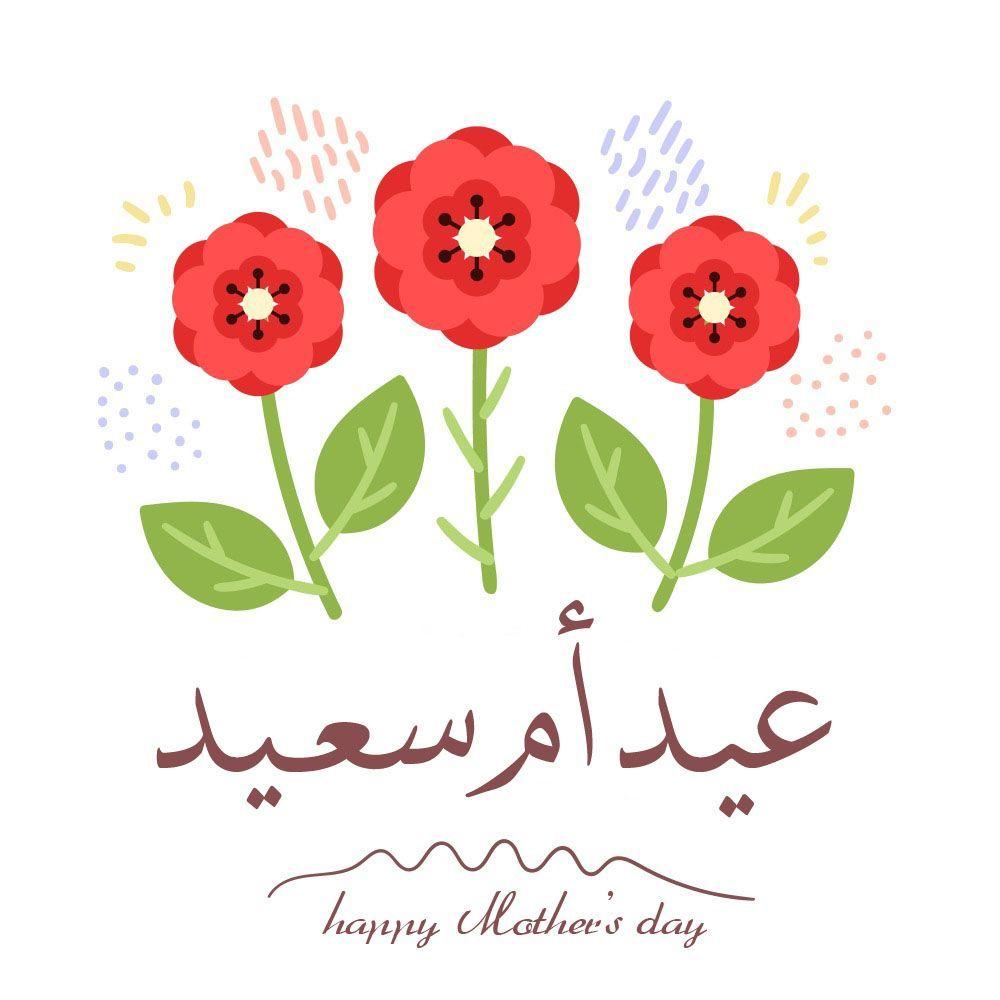 عيد الام موعد وتوقيت عيد الام 2020 يعتبر الاحتفال بهذا اليوم في العالم العربي احتفال حديث ظهر في Happy Mothers Day Images Mothers Day Images Birthday Wishes