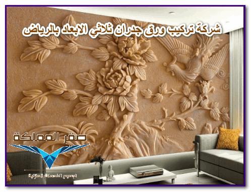 شركة تركيب ورق حائط وجدران بالرياض 0501533591 صقر المملكة Paper Installation Wallpaper Wall