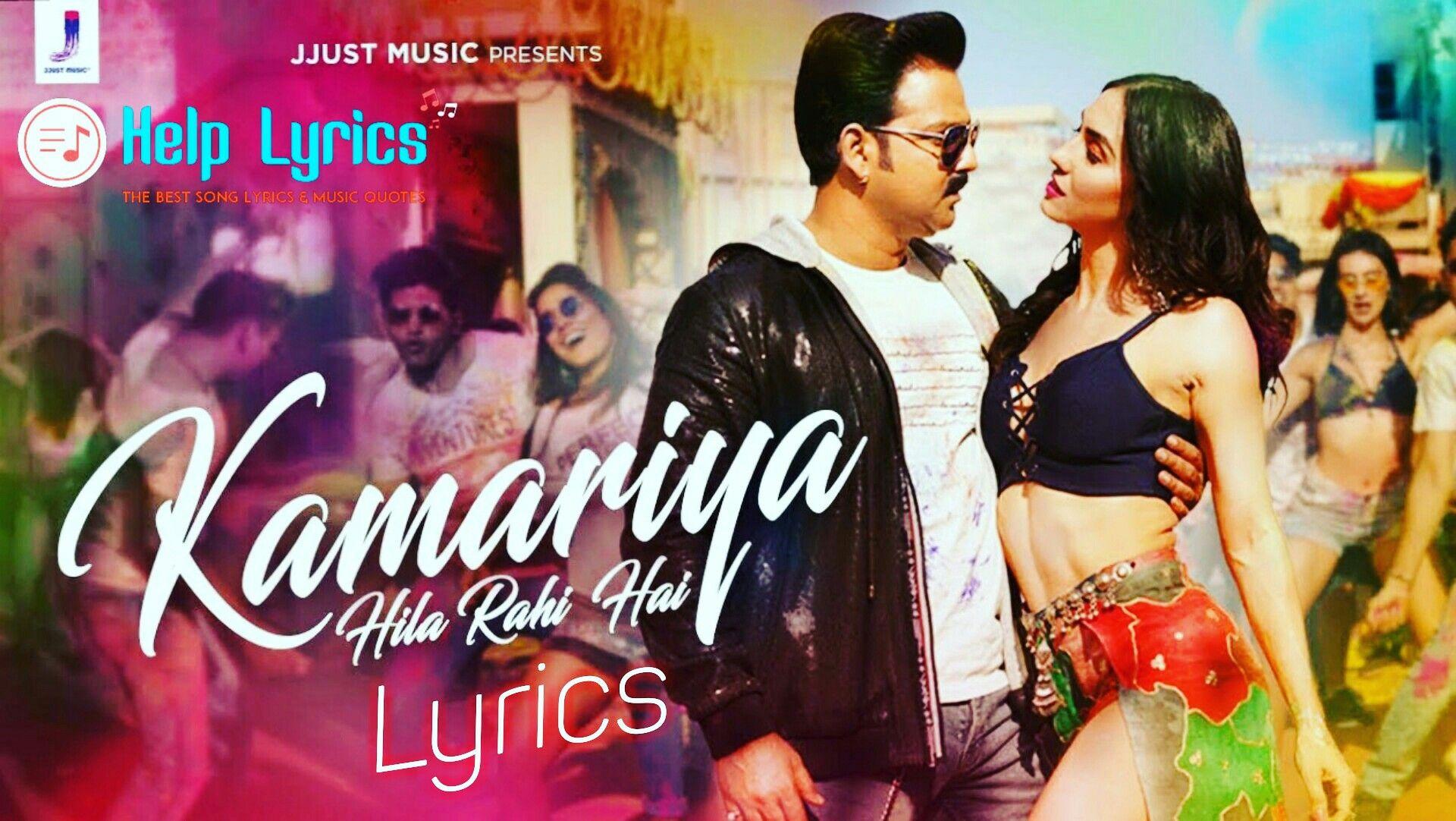 Kamariya Hila Rahi Hai Lyrics Hindi English Pawan Singh In 2020 Bollywood Movie Songs New Hindi Songs Bollywood Songs