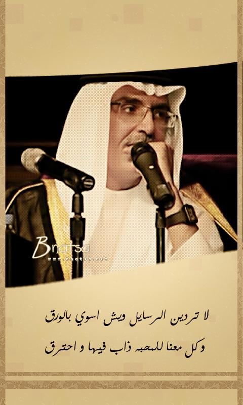 بدر بن عبدالمحسن Picture Quotes Queen Quotes Words Quotes
