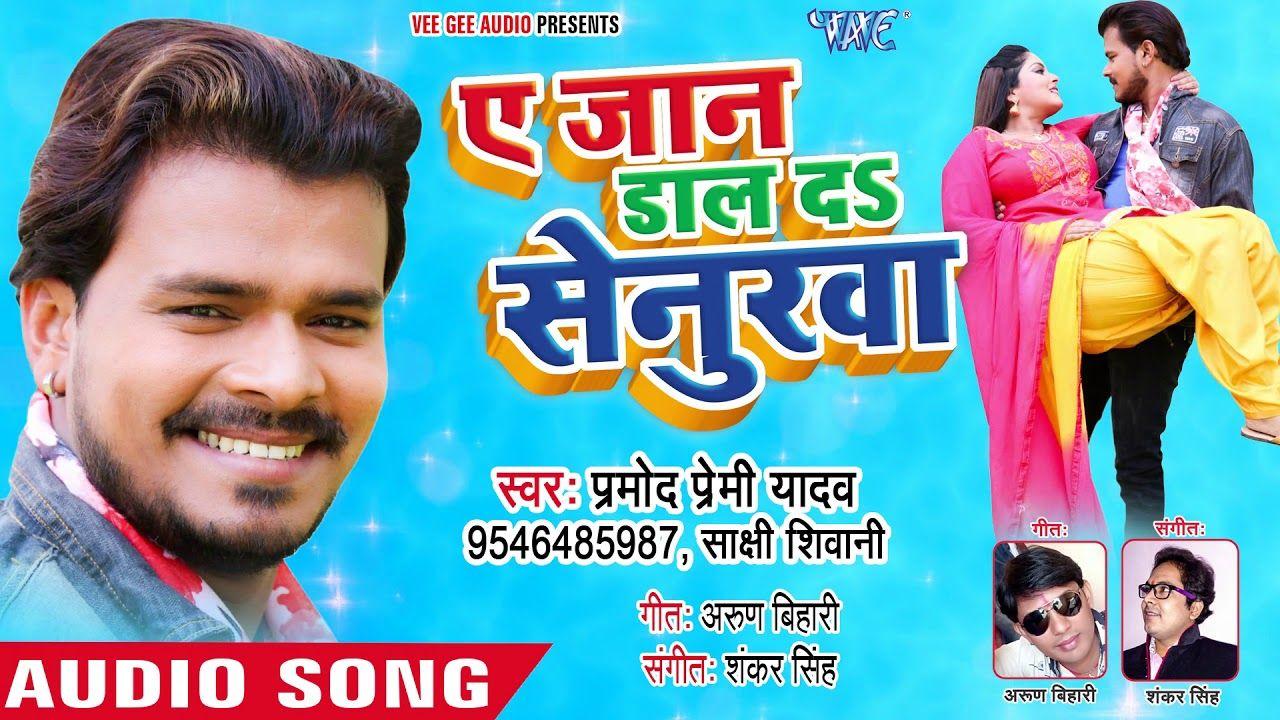 Ae Jaan Daal Da Senurawa -Pramod Premi Bhojpuri Sad Songs 2018