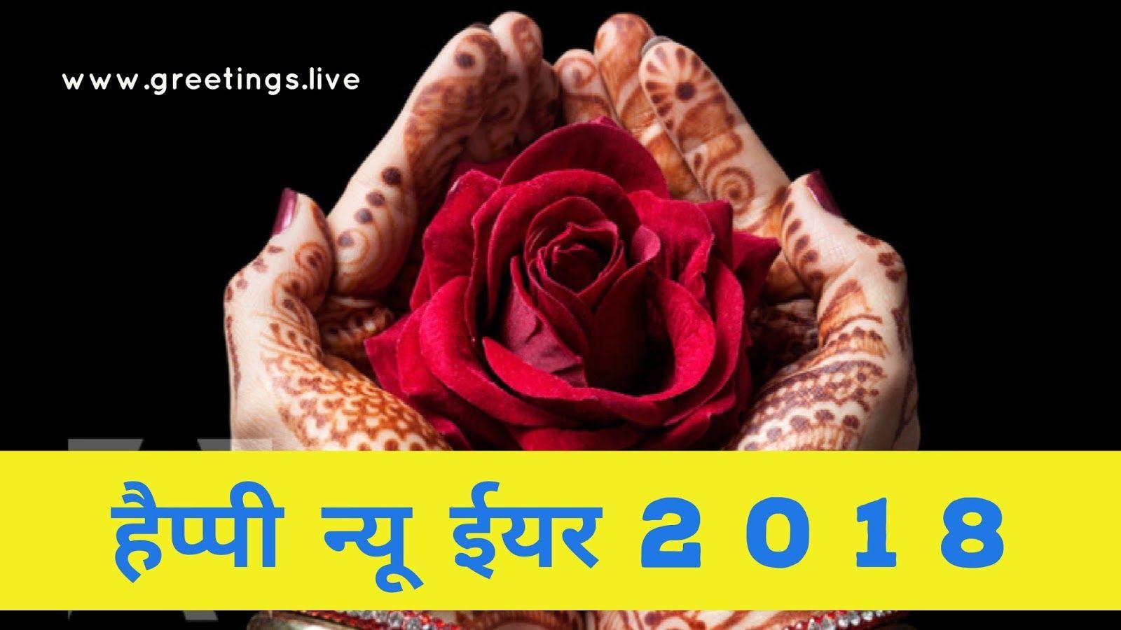 Hindi Creative greetings on Happy new year Happy new