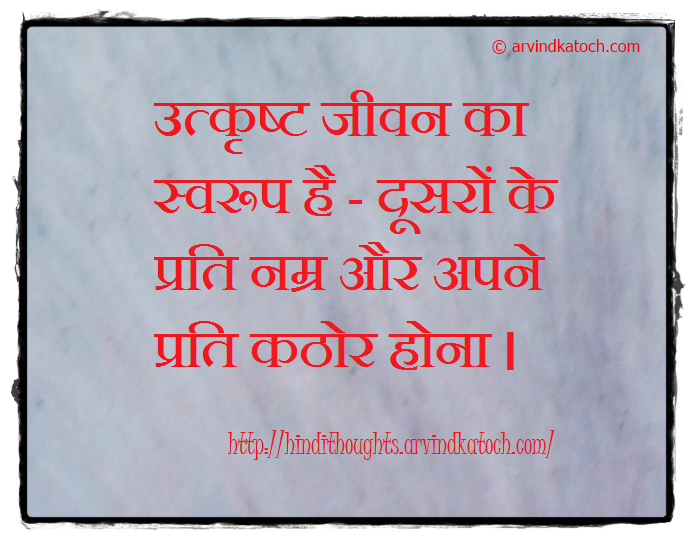 Best of Hindi Thoughts and Quotes: Hindi Thought (The nature
