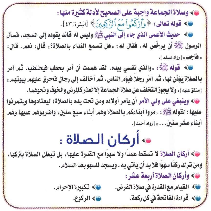 صلاة الجماعة واجبة اركان الصلاه Islam Beliefs Islam Facts Islamic Quotes