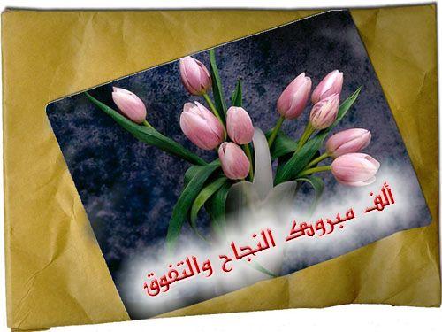 الف مبروك النجاح موقع هني وبارك Flower Wallpaper Flower Pictures Beautiful Flowers Wallpapers