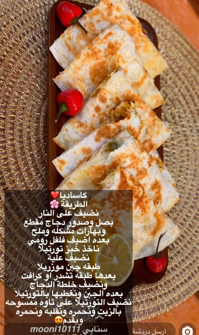 Pin By Hnoreen On Food طبخ Cookout Food Yummy Food Cooking Cream