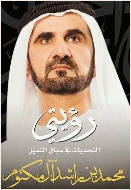 كتاب قصتي الشيخ محمد pdf
