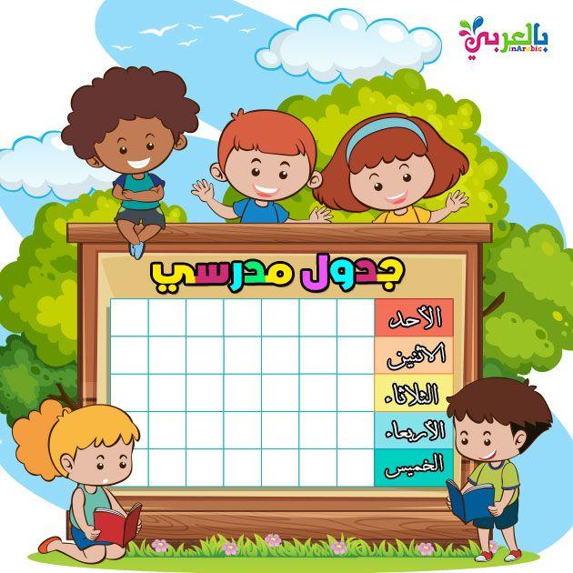 جدول الحصص الأسبوعي جاهز للكتابة 2020 جدول حصص مدرسي جاهز للطباعة بالعربي نتعلم School Scrapbook School Frame School Clipart