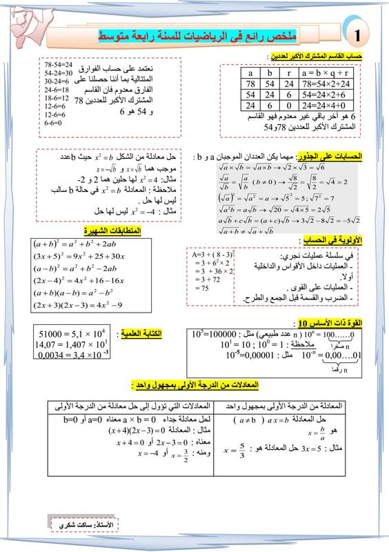 ملخص الرياضيات 4 متوسط ساكت شكري Math Education Bullet Journal