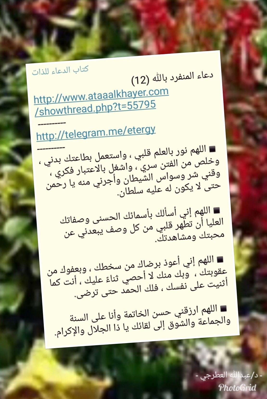 دعاء المنفرد بالله 12 Http Www Ataaalkhayer Com Showthread Php T 55795 Http Telegram Me Etergy Place Card Holders Place Cards Card Holder