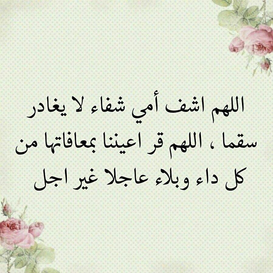آمين يارب أدعيه دعاء Azkar Dua Duaa Muslim اذكر الله أذكار اذكار الصباح أمي Calligraphy Arabic Calligraphy Arabic