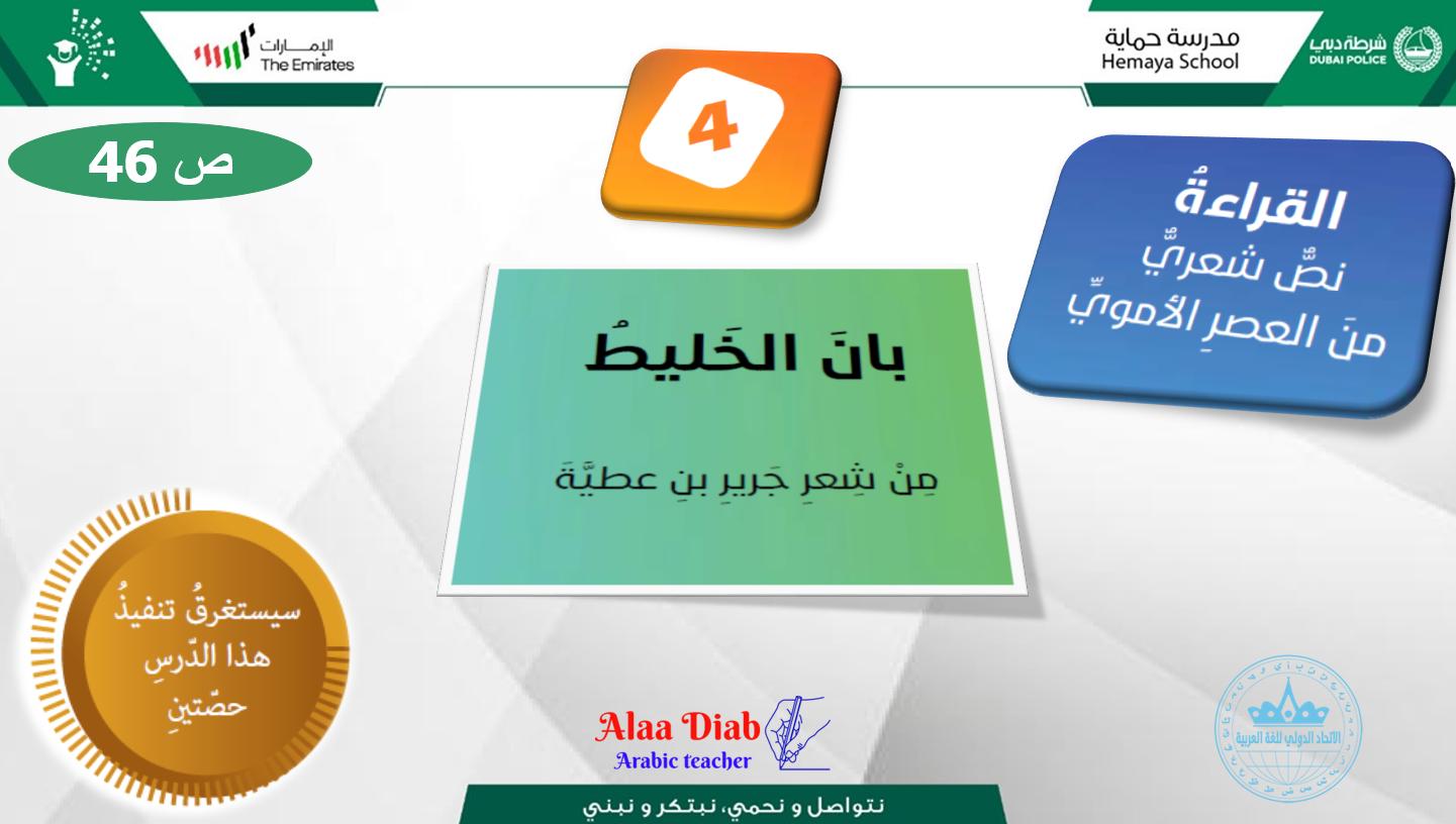 بوربوينت درس نص شعري بان الخليط للصف العاشر مادة اللغة العربية School Emirates