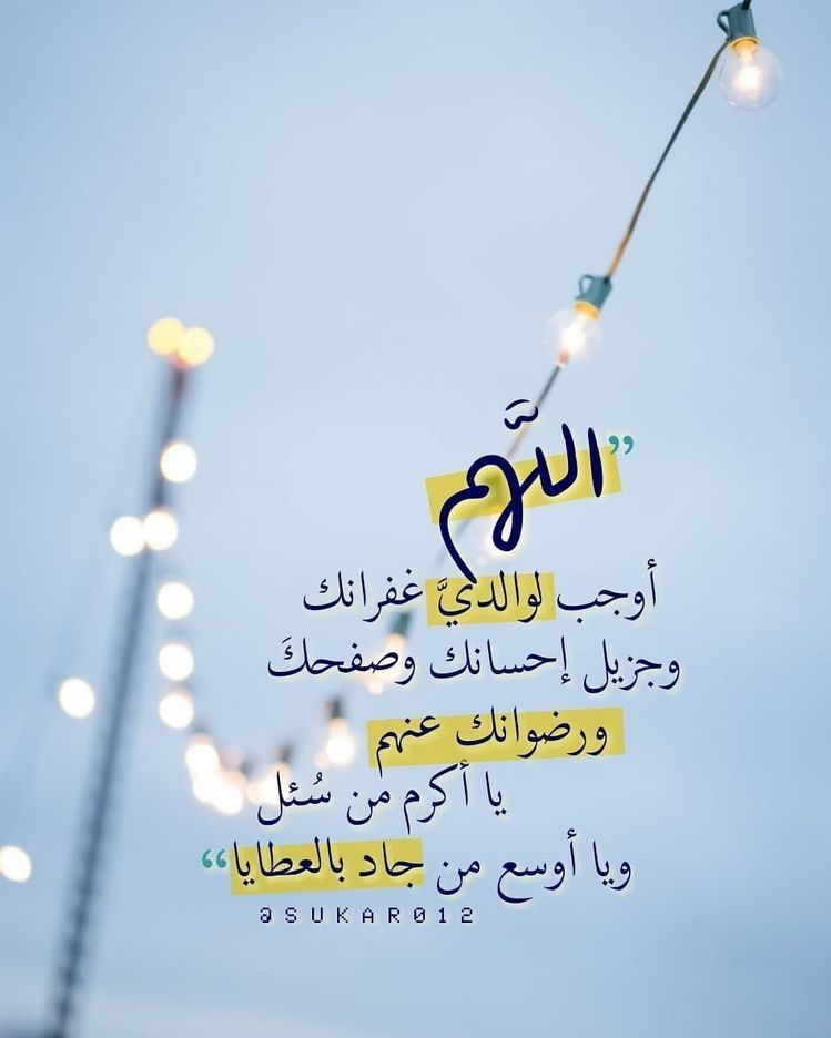 Pin By Ayat Murad On أدعية وأذكار In 2020 Islamic Love Quotes Ramadan Day Friday Messages