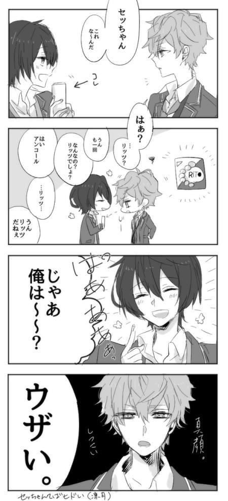 「りついず5」/「安永」の漫画 [pixiv]