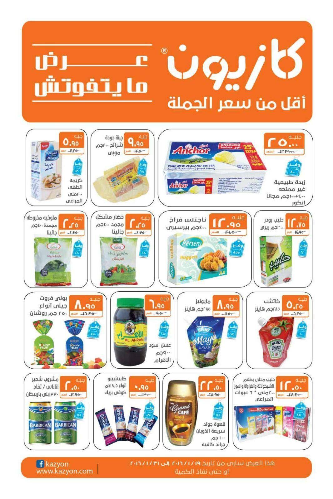 9e14aa315 عروض كازيون ماركت مصر 19 يناير حتى 31 يناير 2016 المواد الغذائية غيرها