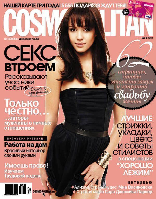 Jessica Alba - Cosmopolitan UK - August 2019 | Jessica