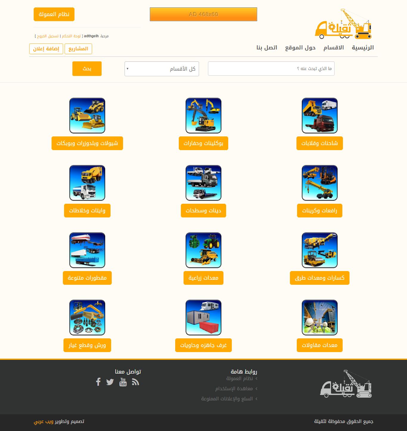 تصميم وتطوير موقع حراج ثقيلة متعدد اللغات تصميم مستجيب يدعم جميع الشاشات و المتصفحات والهواتف المحموله Abs