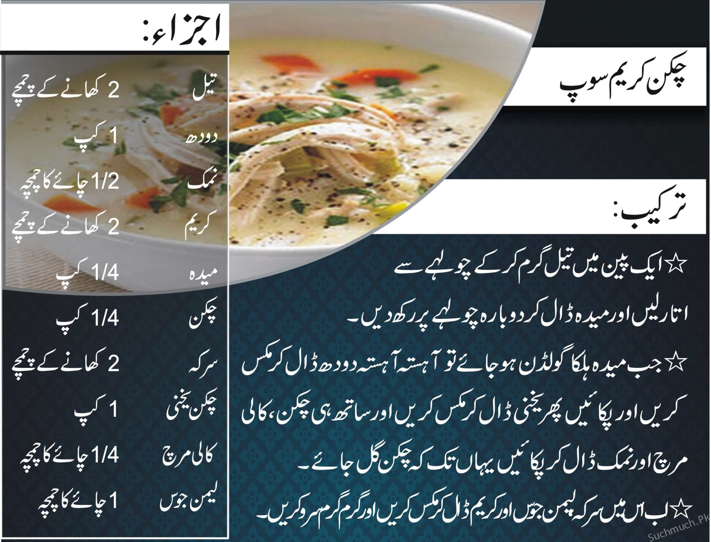 Chicken Cream Soup Recipe Soup Recipes Sour Soup Recipes Pakistani Recipes Soup Cream Of Chic Cream Soup Recipes Creamy Chicken Soup Cream Of Chicken Soup