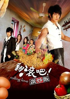 Rolling Love - DramaWiki | Dramas I've Seen | Love tv series