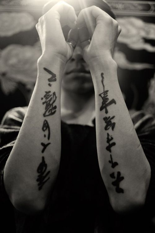 Forearm Calligraphy Tattoo Picture At Checkoutmyink Com Calligraphy Tattoo Arm Tattoo Chinese Character Tattoos