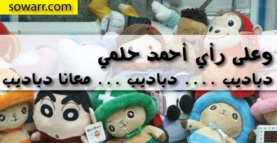 صور مضحكة صور اطفال صور و حكم موقع صور Arabic Quotes Slippers Fashion