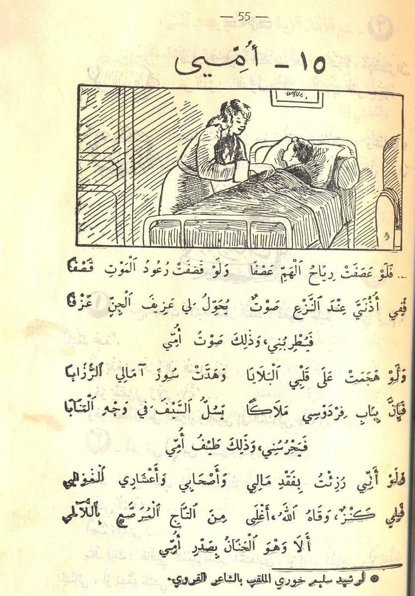 من نصوص المقرر التونسي القديمة المبهجة كتاب القراءة لتلاميذ السنة الرابعة ابتدائي Learning Arabic Learn Arabic Language Arabic Books