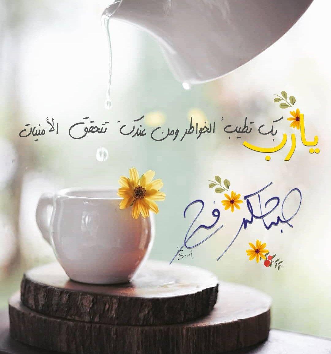 يا رب بك تطيب الخواطر ومن عندك تتحقق الأمنيات صباح الفرح Morning Blessings Beautiful Morning Messages Morning Greeting