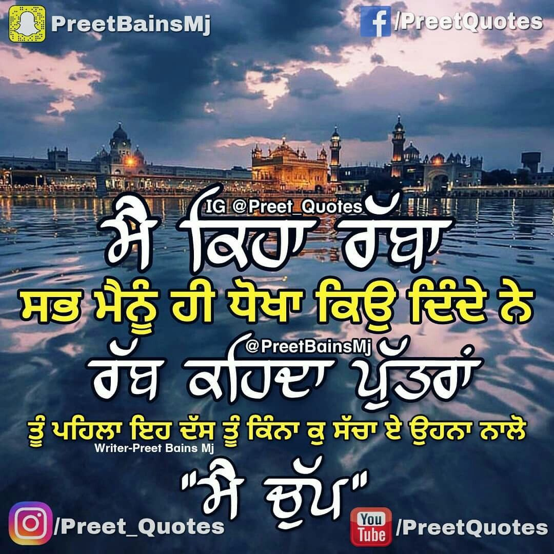 annie baidwan sikh quotes punjabi quotes story quotes