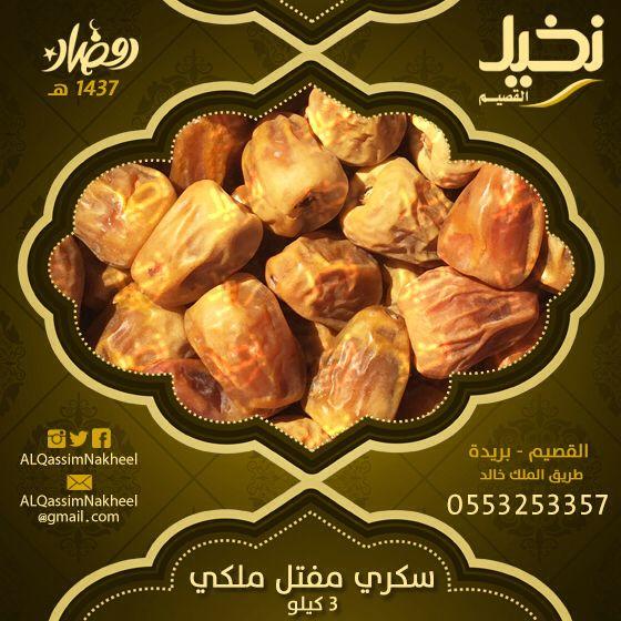 سكري مفتل ملكي ٣ كيلو نخيل القصيم تمر تمور سكري مفتل رمضان Dates Ramadan Food Meat Pork