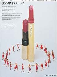 資生堂 広告 Google 検索 広告デザイン 化粧品 広告