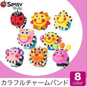 サッシー カラフルチャームバンド 1個 sassy おもちゃ ラトル 腕 赤ちゃん ベビー ガラガラ 0歳 新生児 1ヶ月 2ヶ月 3ヶ月 4ヶ月 5ヶ月 6ヶ月 7ヶ月 8ヶ月