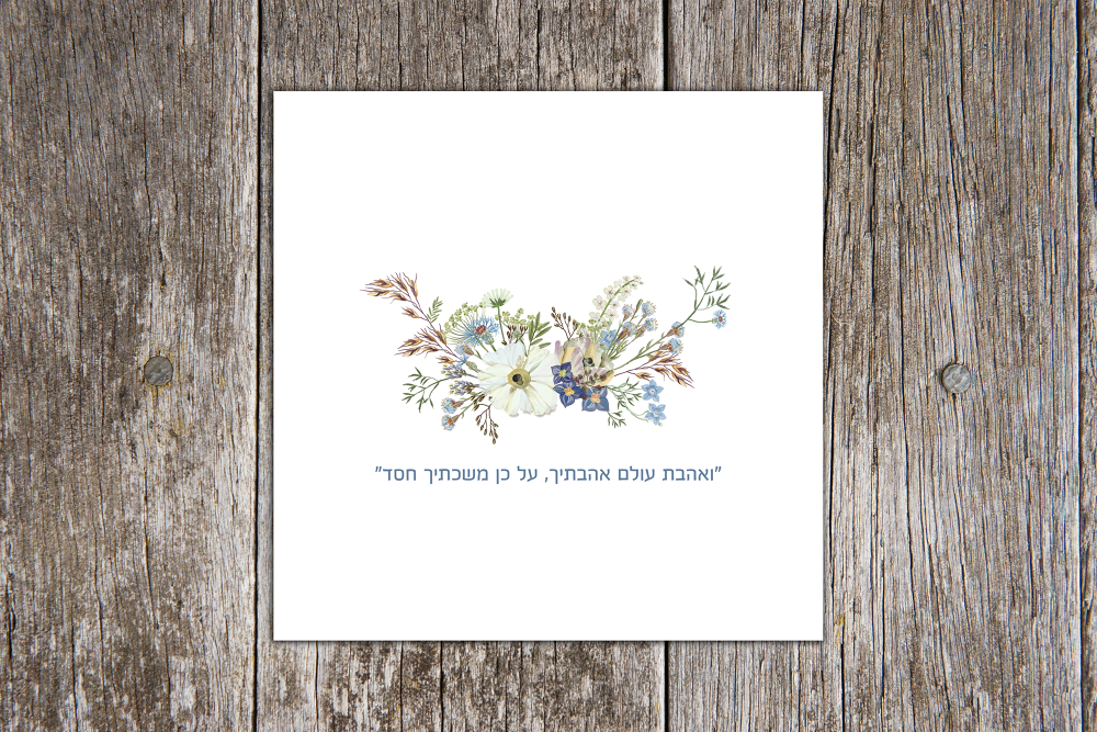 Barak & Yali - sharon's invitations
