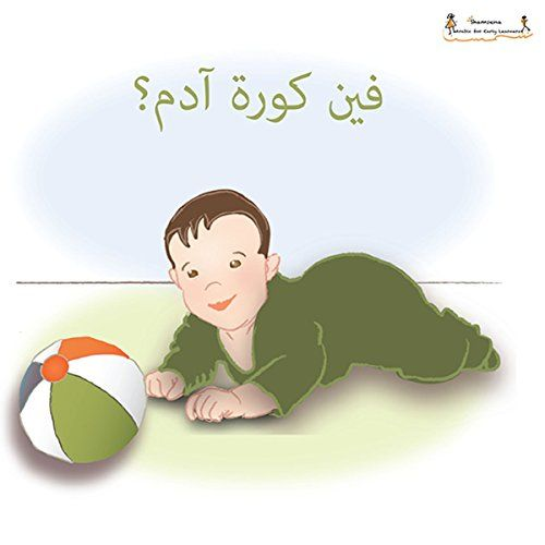 Fen Koret Adam Where Is Adam S Ball Egyptian Arabic Concept Books For Babies And Toddlers By Shamsena Http Www Amazon Com D Baby Toddler Books Egyptian