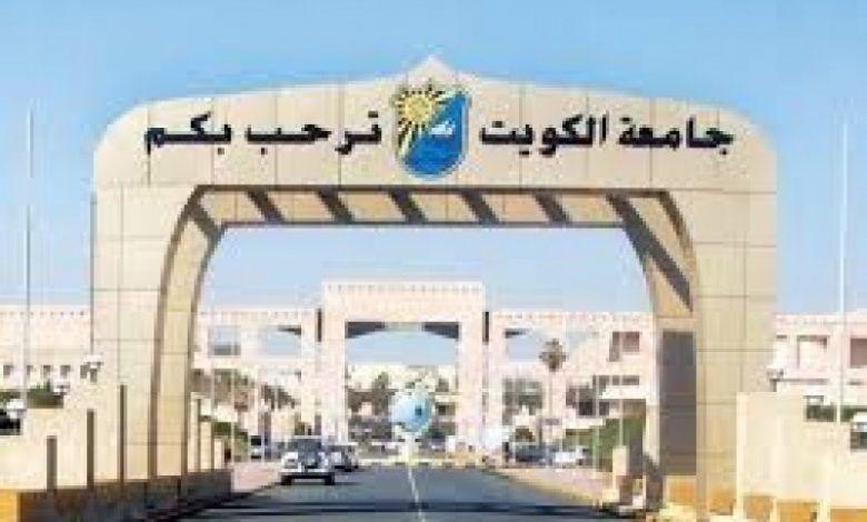 نسب قبول جامعة الكويت 2020 2021 Accounting Fun Slide Sports And Politics